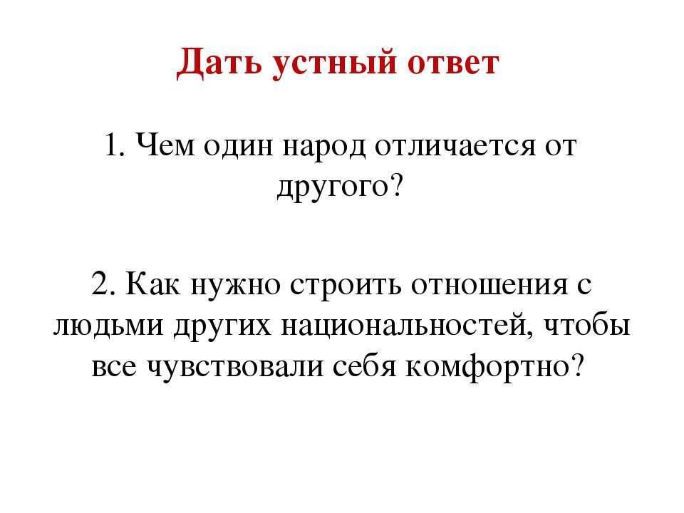 1. Чем один народ отличается от другого? 2. Как нужно строить отношения с люд...
