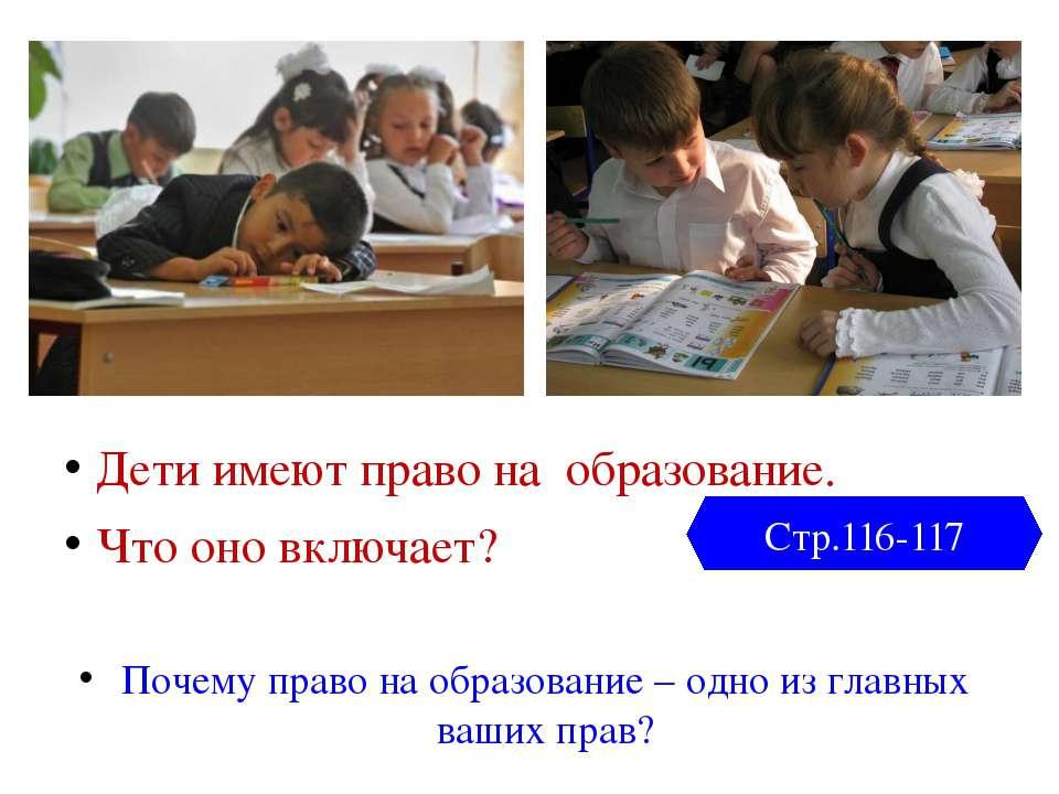 Дети имеют право на образование. Что оно включает? Почему право на образовани...