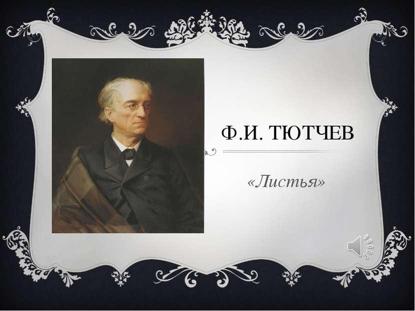 Ф.И. ТЮТЧЕВ «Листья»