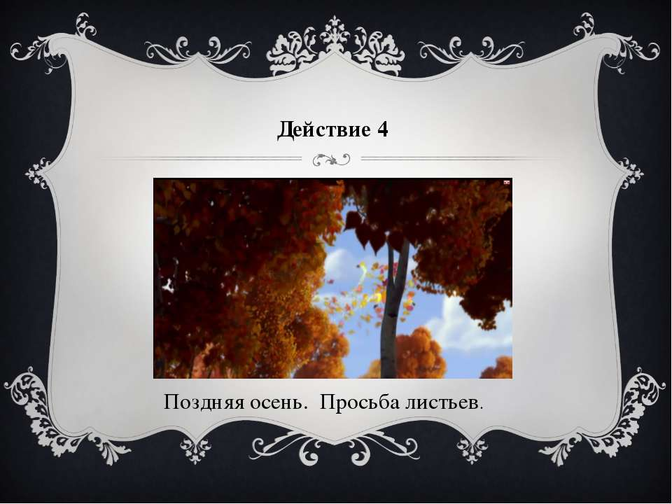Действие 4 Поздняя осень. Просьба листьев.