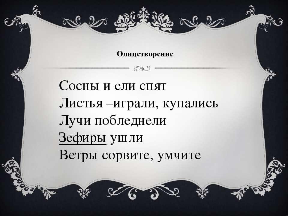 Олицетворение Сосны и ели спят Листья –играли, купались Лучи побледнели Зефир...