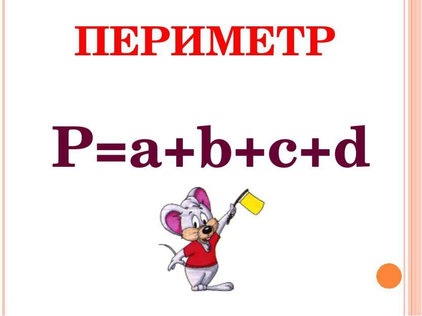 ПЕРИМЕТР P=a+b+c+d