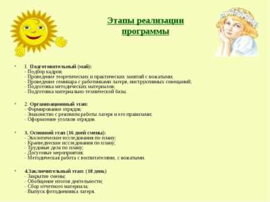 Этапы реализации программы 1. Подготовительный (май): - Подбор кадров; - Пров...