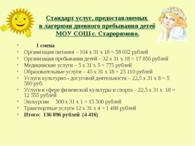 Стандарт услуг, предоставляемых в лагерями дневного пребывания детей МОУ СОШ ...