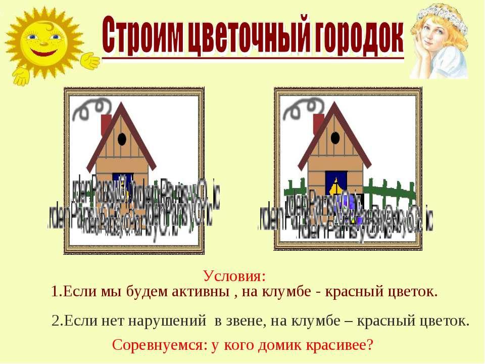 Соревнуемся: у кого домик красивее? Условия: 1.Если мы будем активны , на клу...