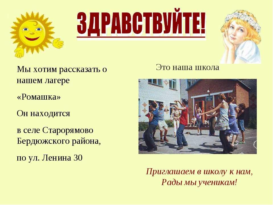Мы хотим рассказать о нашем лагере «Ромашка» Он находится в селе Старорямово ...