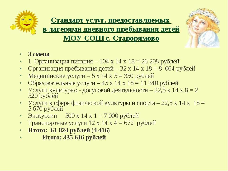3 смена 1. Организация питания – 104 х 14 х 18 = 26 208 рублей Организация пр...