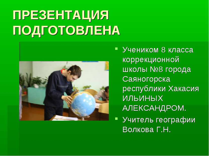 ПРЕЗЕНТАЦИЯ ПОДГОТОВЛЕНА Учеником 8 класса коррекционной школы №8 города Саян...