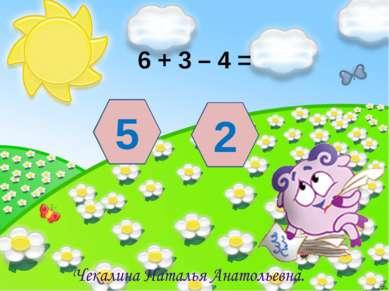 Использованы ресурсы: http://www.edu54.ru/node/92242 смешарики http://a1-soft...