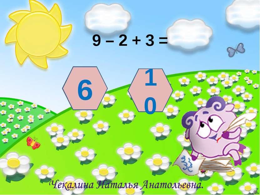 3 + 5 – 4 = 6 4
