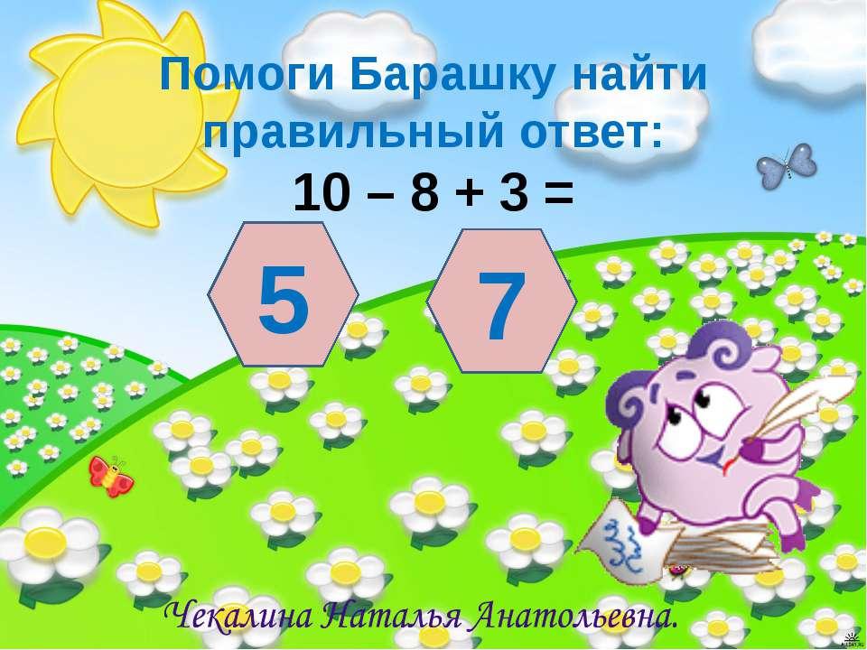 1 + 3 – 2 = 1 2
