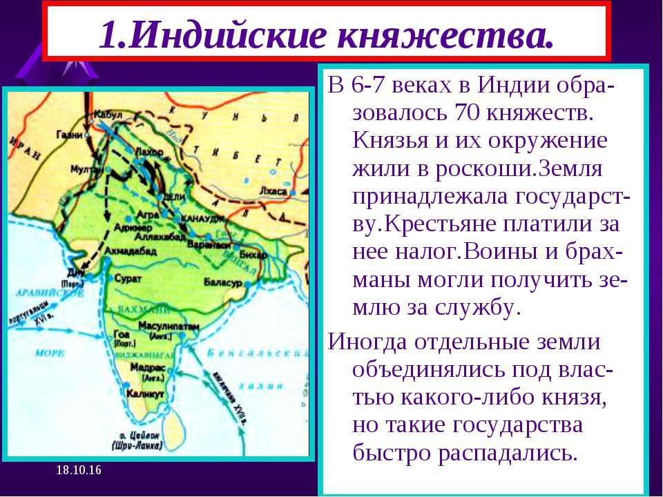 * * 1.Индийские княжества. В 6-7 веках в Индии обра-зовалось 70 княжеств. Кня...