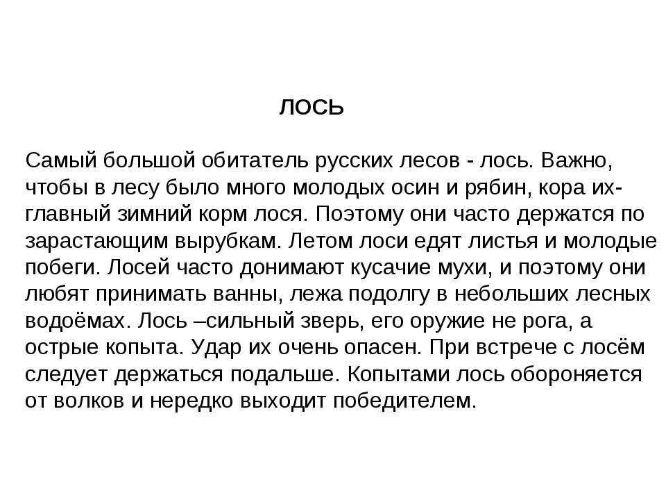 ЛОСЬ Самый большой обитатель русских лесов - лось. Важно, чтобы в лесу было м...