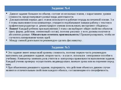 Задание №4 Данное задание большое по объему,состоит из несколько этапов, с на...