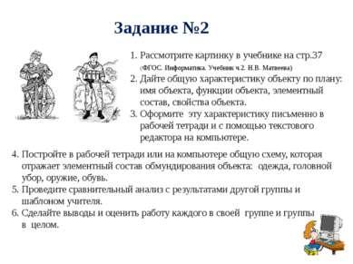Задание №2 1. Рассмотрите картинку в учебнике на стр.37 (ФГОС. Информатика. У...