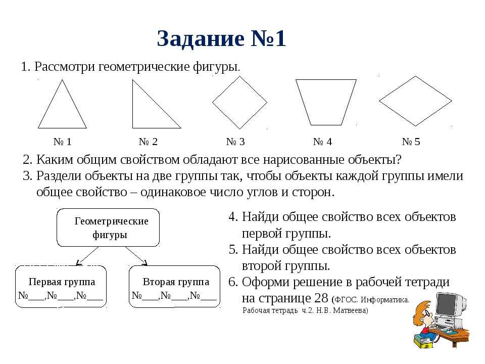 Задание №1 1. Рассмотри геометрические фигуры. 2. Каким общим свойством облад...