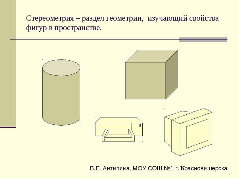 Стереометрия – раздел геометрии, изучающий свойства фигур в пространстве. В.Е...