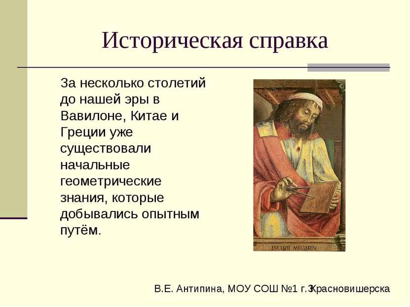 Историческая справка За несколько столетий до нашей эры в Вавилоне, Китае и Г...