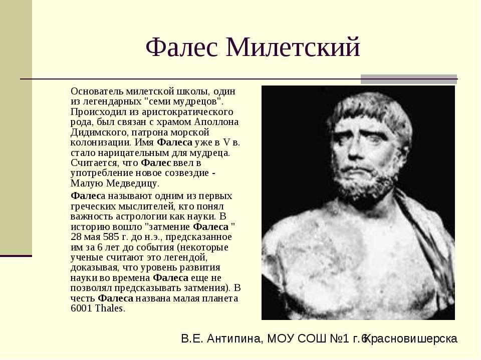 """Фалес Милетский Oснователь милетской школы, один из легендарных """"семи мудрецо..."""