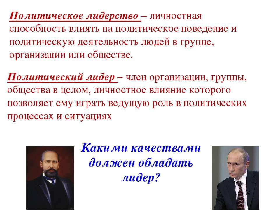 Политическое лидерство – личностная способность влиять на политическое поведе...