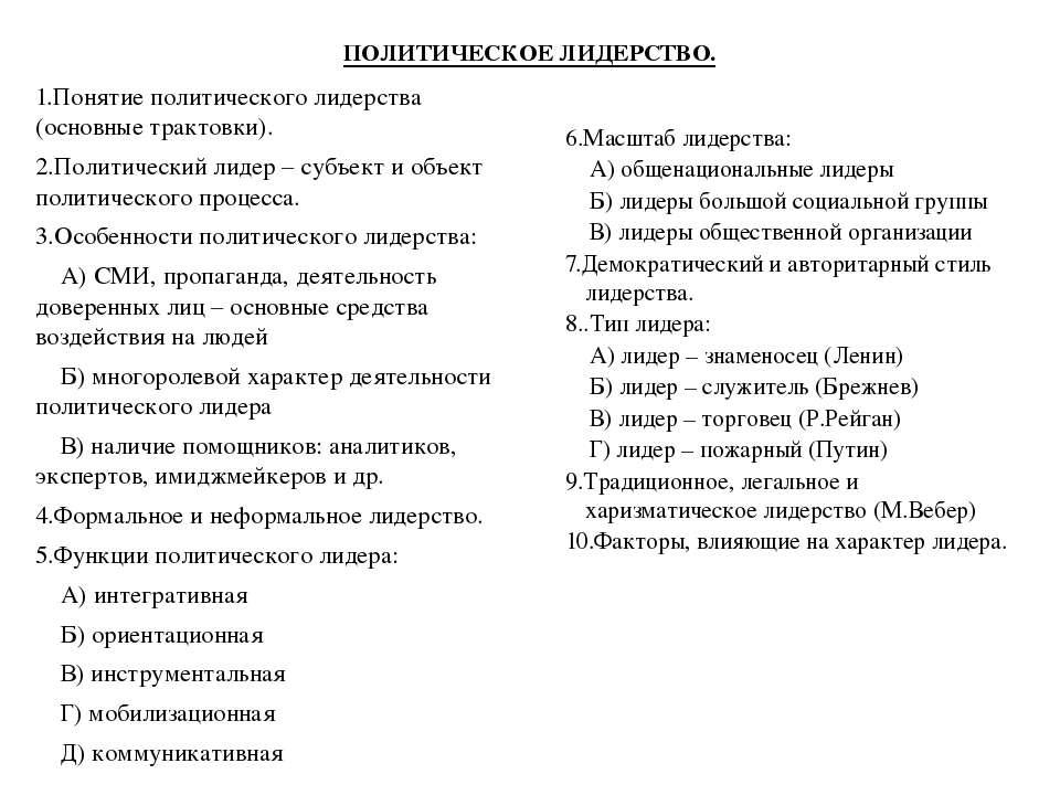 ПОЛИТИЧЕСКОЕ ЛИДЕРСТВО. 1.Понятие политического лидерства (основные трактовки...