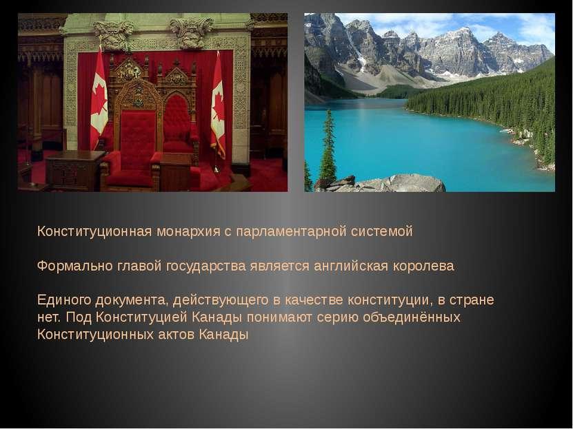 Конституционная монархия с парламентарной системой Формально главой государст...
