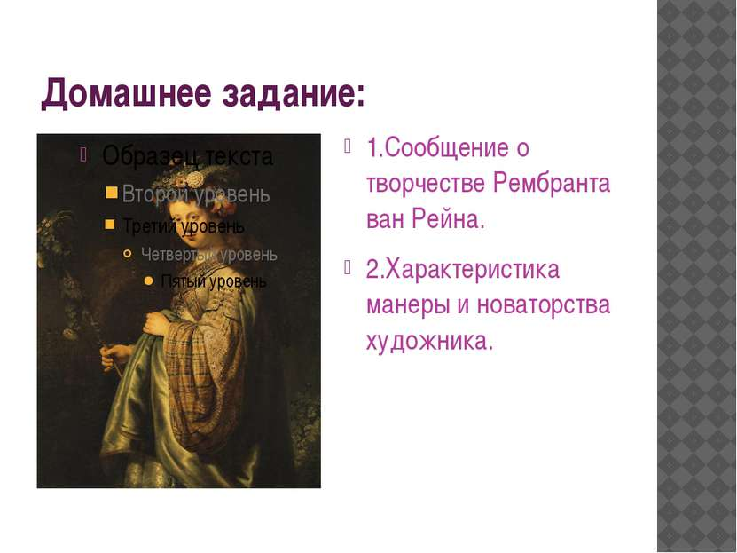 Домашнее задание: 1.Сообщение о творчестве Рембранта ван Рейна. 2.Характерист...