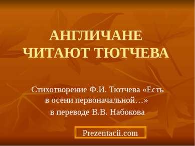 АНГЛИЧАНЕ ЧИТАЮТ ТЮТЧЕВА Стихотворение Ф.И. Тютчева «Есть в осени первоначаль...