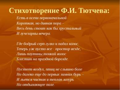 Стихотворение Ф.И. Тютчева: Есть в осени первоначальной Короткая, но дивная п...