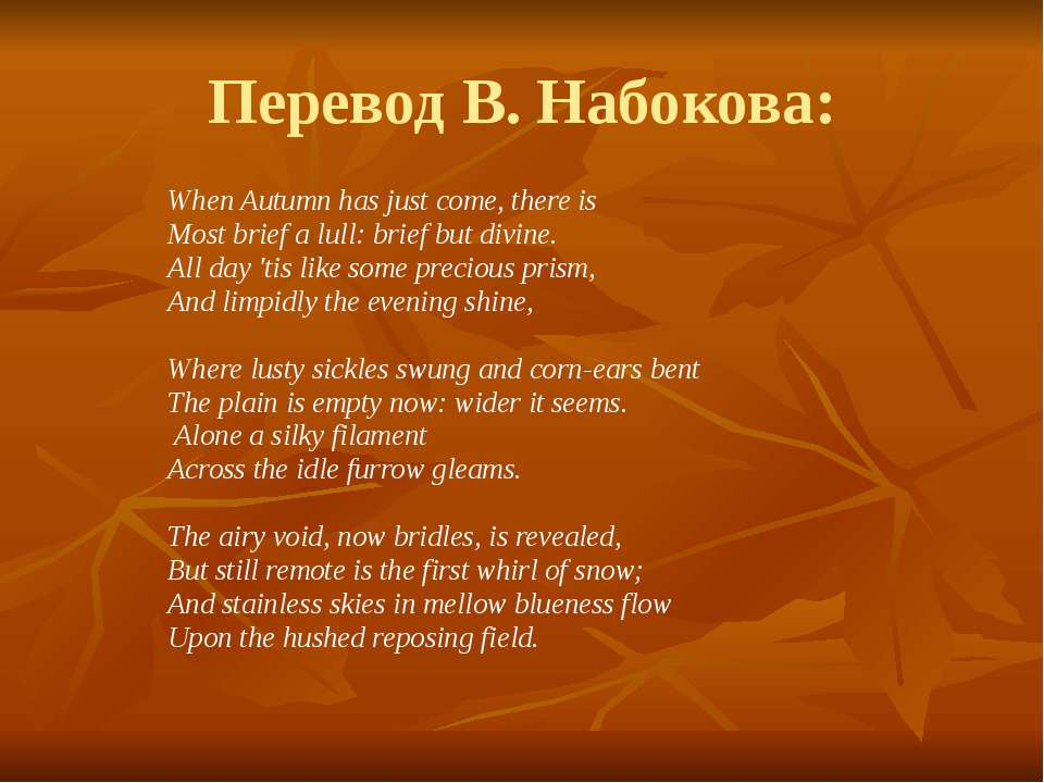 Перевод В. Набокова: When Autumn has just come, there is Most brief a lull: b...