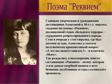Главным творческим и гражданским достижением Ахматовой в 30-е г.г. явилось со...