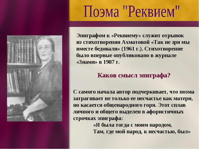 Эпиграфом к «Реквиему» служит отрывок из стихотворения Ахматовой «Так не зря ...