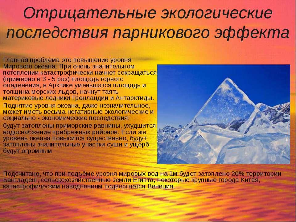 Отрицательные экологические последствия парникового эффекта Главная проблема ...