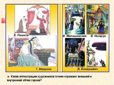 Т. Маврина Е. Пашков В. Милашевский В. Конашевич ► Какие иллюстрации художник...