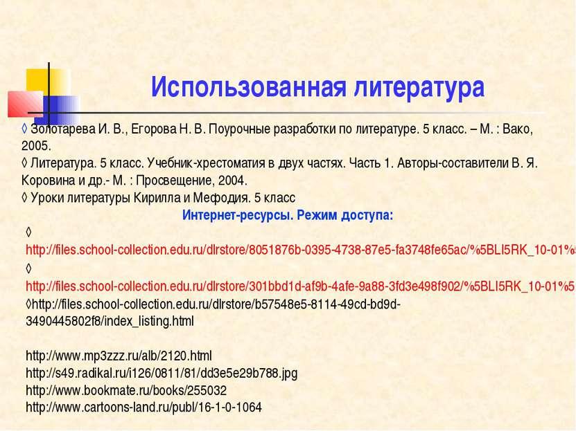 Использованная литература ◊ http://files.school-collection.edu.ru/dlrstore/80...