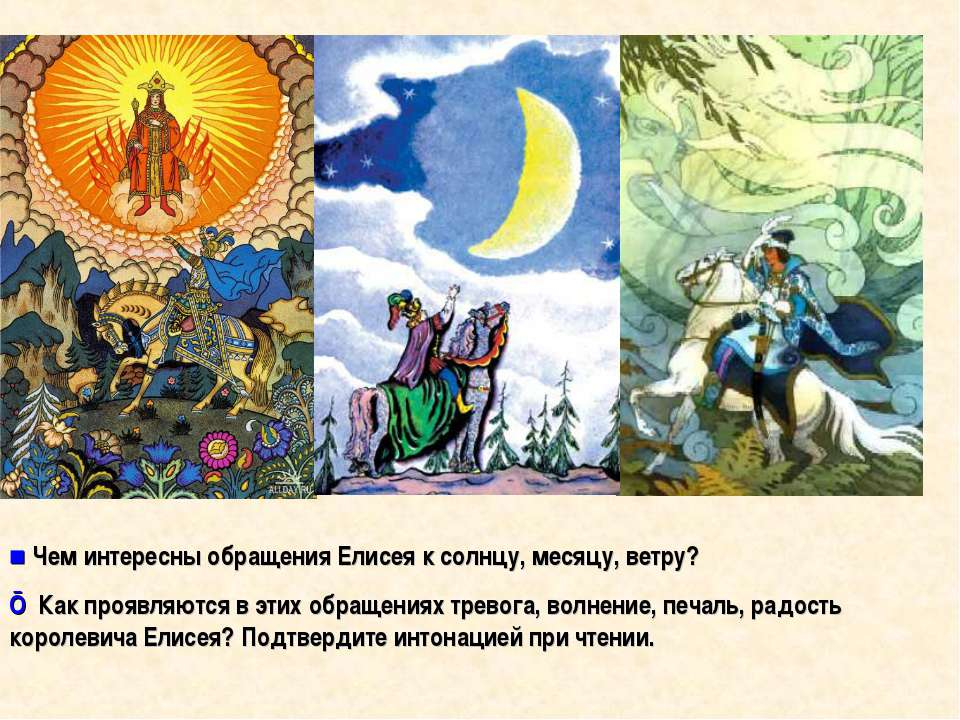 ■ Чем интересны обращения Елисея к солнцу, месяцу, ветру? ■ Как проявляются в...