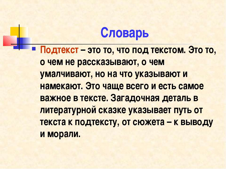 Словарь Подтекст – это то, что под текстом. Это то, о чем не рассказывают, о ...