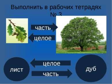 Выполнить в рабочих тетрадях № 3 целое часть лист дуб целое часть