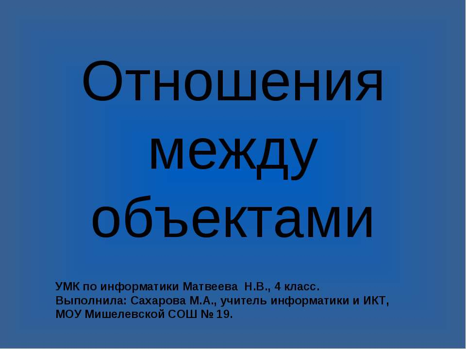 Отношения между объектами УМК по информатики Матвеева Н.В., 4 класс. Выполнил...