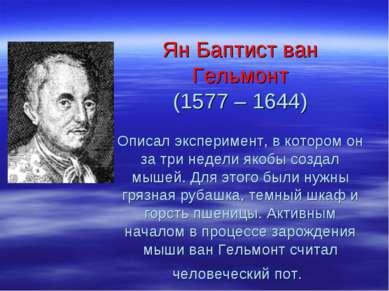 Ян Баптист ван Гельмонт (1577 – 1644) Описал эксперимент, в котором он за три...