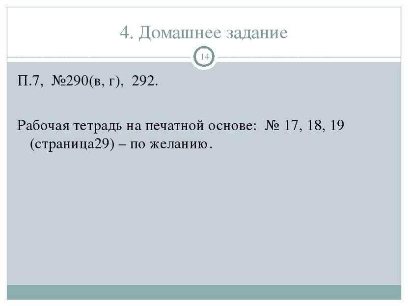 4. Домашнее задание П.7, №290(в, г), 292. Рабочая тетрадь на печатной основе:...