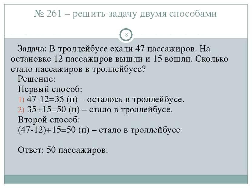 № 261 – решить задачу двумя способами Задача: В троллейбусе ехали 47 пассажир...