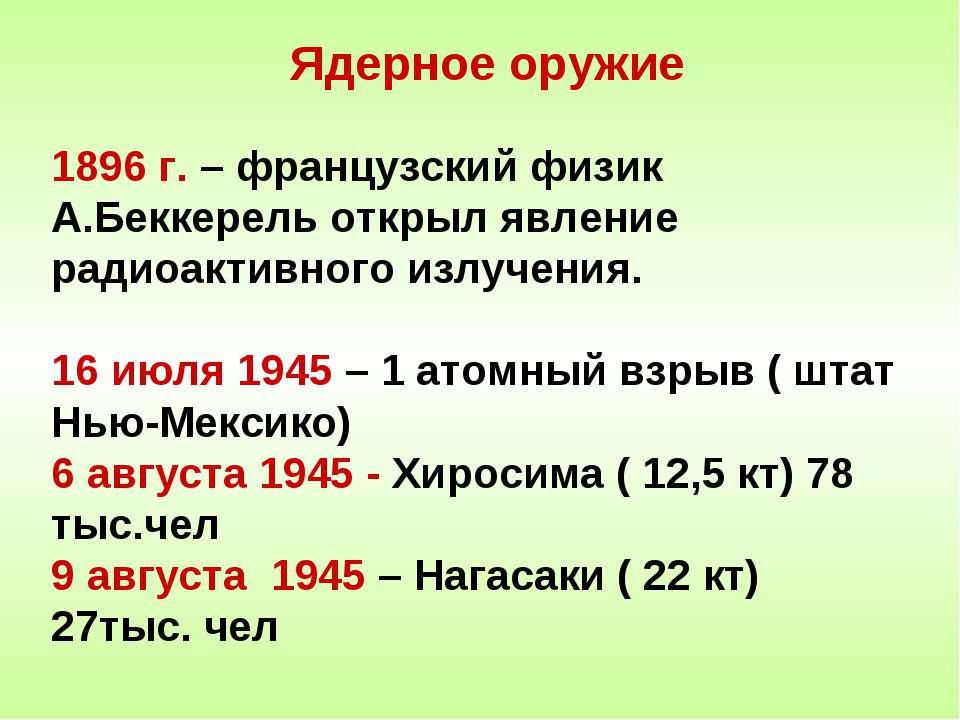 Ядерное оружие 1896 г. – французский физик А.Беккерель открыл явление радиоак...