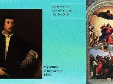 Мужчина с перчаткой, 1523 Вознесение Богоматери, 1516-1518