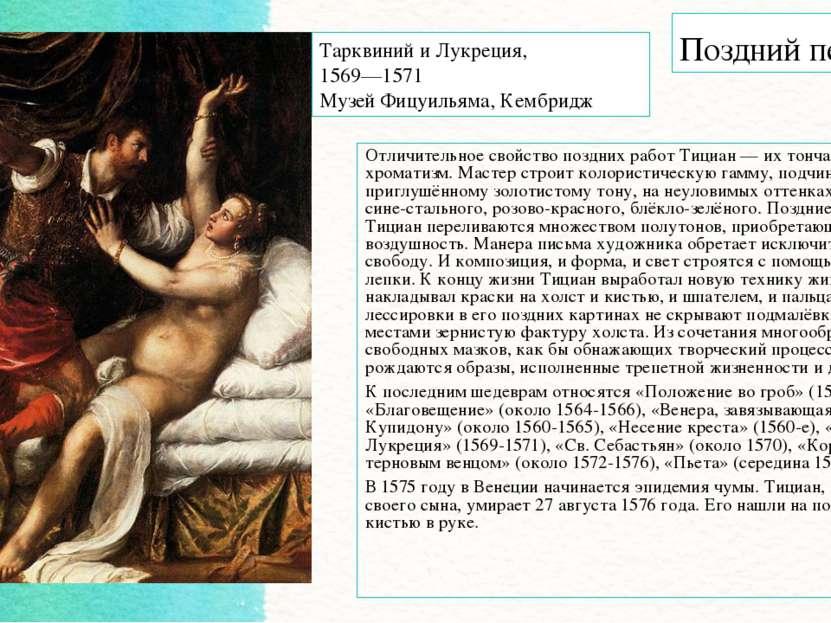Поздний период Отличительное свойство поздних работ Тициан — их тончайший кра...