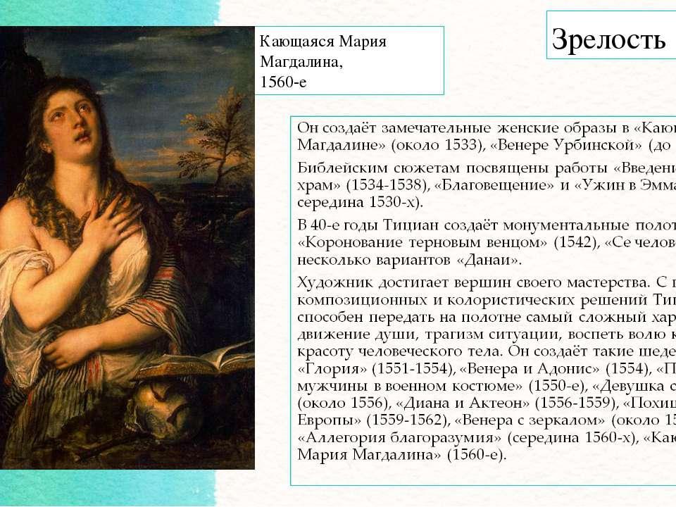 Зрелость Кающаяся Мария Магдалина, 1560-е