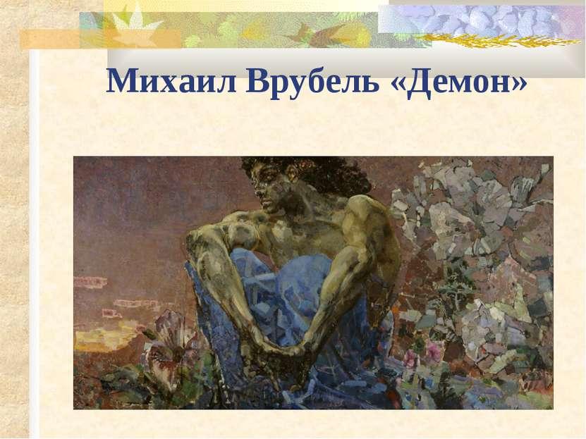 Михаил Врубель «Демон»