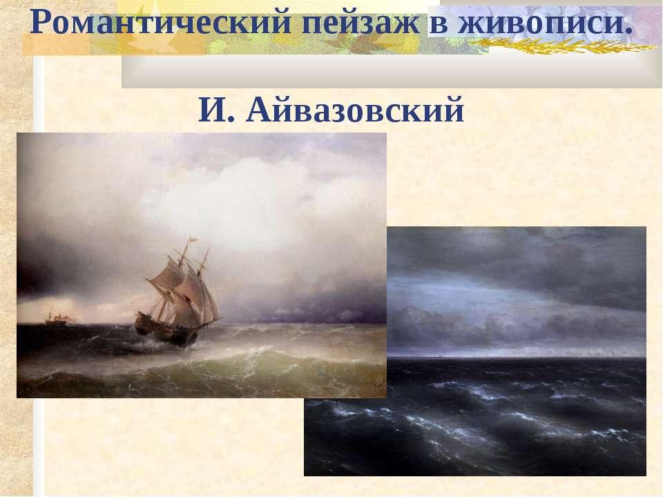 Романтический пейзаж в живописи. И. Айвазовский