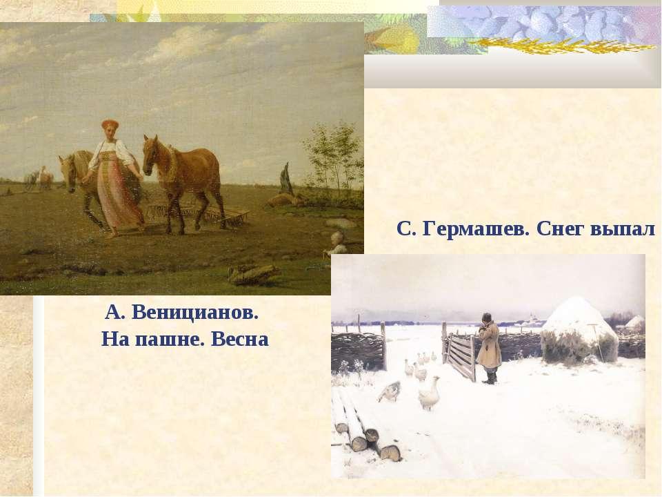 А. Веницианов. На пашне. Весна С. Гермашев. Снег выпал