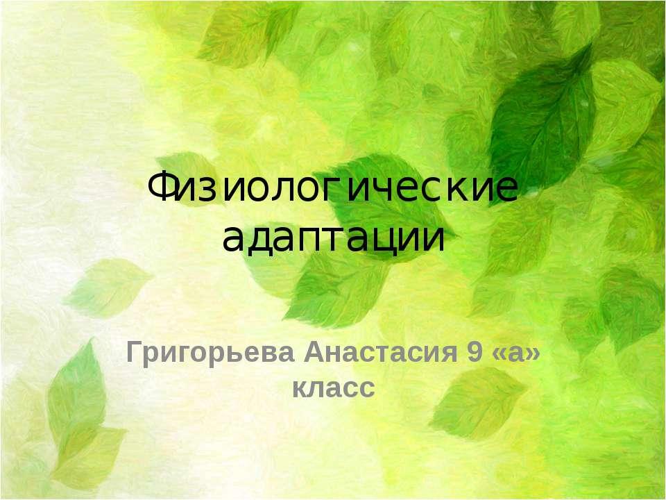 Физиологические адаптации Григорьева Анастасия 9 «а» класс